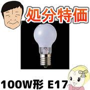 【在庫限り・処分特価】 KR110V90WW 東芝ライテック ミニクリプトン電球 100W形 E17 ホワイト