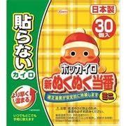 新ぬくぬく当番貼らないミニ30個 【 興和新薬 】 【 カイロ 】