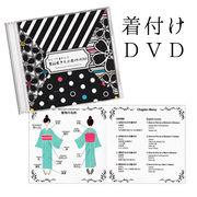 着付けDVD 二ヶ国語対応(日本語、英語)DVD 着付け 女性 男性