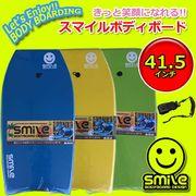 スマイル ボディボード Smile Bodyboard &リーシュセット 41.5インチ/ボディボードお買い得セット