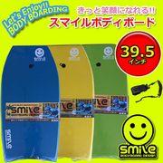 Smile Bodyboard スマイルボディボード&リーシュセット 39.5インチ/ボディボード