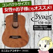 YM-02E-MH S・ヤイリ ミニエレアコギター マホガニー