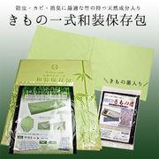 高級きもの一式和装保存包 竹成分配合 防虫、カビ、消臭に最適なきもの一式包み (きもの番入り)