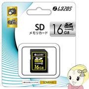 L-16SD10 LAZOS リーダーメディアテクノ SDHCメモリーカード 16GB CLASS10