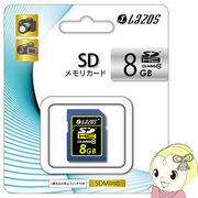 L-8SD10 LAZOS リーダーメディアテクノ SDHCメモリーカード 8GB CLASS10