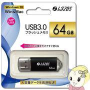 L-3.0U64 LAZOS リーダーメディアテクノ USB3.0フラッシュメモリ 64GB