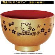 黄金のはろうきてぃ 漆器汁椀(座り)