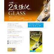 2017 NEW iPhone対応フィルム バリ硬2度強化ガラス マットタイプ