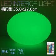 防水型インテリアライト 楕円形 35×27cm