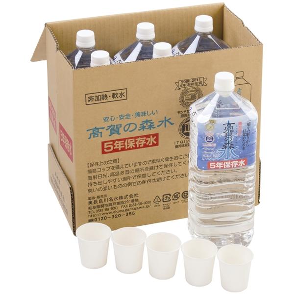 (ご予約から約1ヵ月後出荷)高賀の森水 5年保存水 2Lボトル×6本
