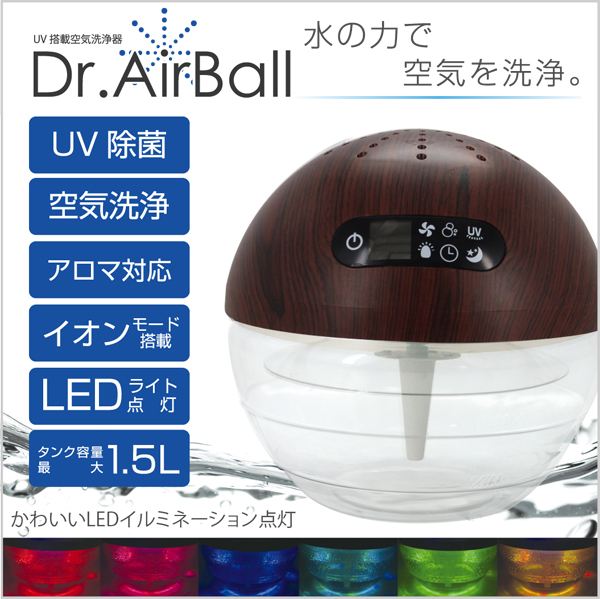 UV搭載空気洗浄器 Dr.Airball【木目調】
