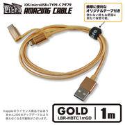 ほとんどのスマホを充電できるケーブル【LBR-HBTC1mGD】1m