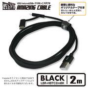 ほとんどのスマホを充電できるケーブル【LBR-HBTC2mBK】2m