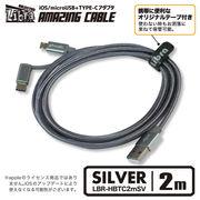 ほとんどのスマホを充電できるケーブル【LBR-HBTC2mSV】2m
