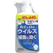 [2月23日まで特価]スマートハイジーン うがい薬コロロ マイルドミント味 500mL