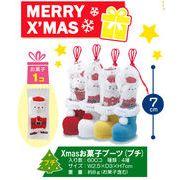 クリスマスお菓子ブーツ(プチ)