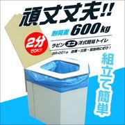ラビンエコ洋式簡易トイレ BR-001a