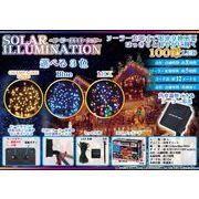 ソーラーイルミネーション 100球