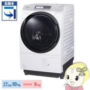 [予約]【右開き】NA-VX7800R-W パナソニック ななめドラム洗濯乾燥機 洗濯・脱水10kg 乾燥6kg クリスタ