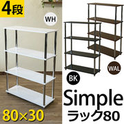 Simpleラック80・4段 BK/WAL/WH