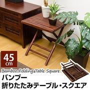 バンブー 折り畳みテーブル(スクエア)