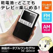 APR-02B エスキュービズム 3インチ液晶ポータブルワンセグTV AM・FMラジオ