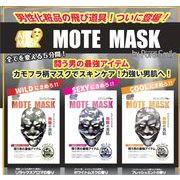 ピュアスマイル 男のカモフラ モテマスク 【アートマスク】