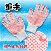 作業に!園芸に!滑らない便利なすべり止め軍手 青・ピンク2色