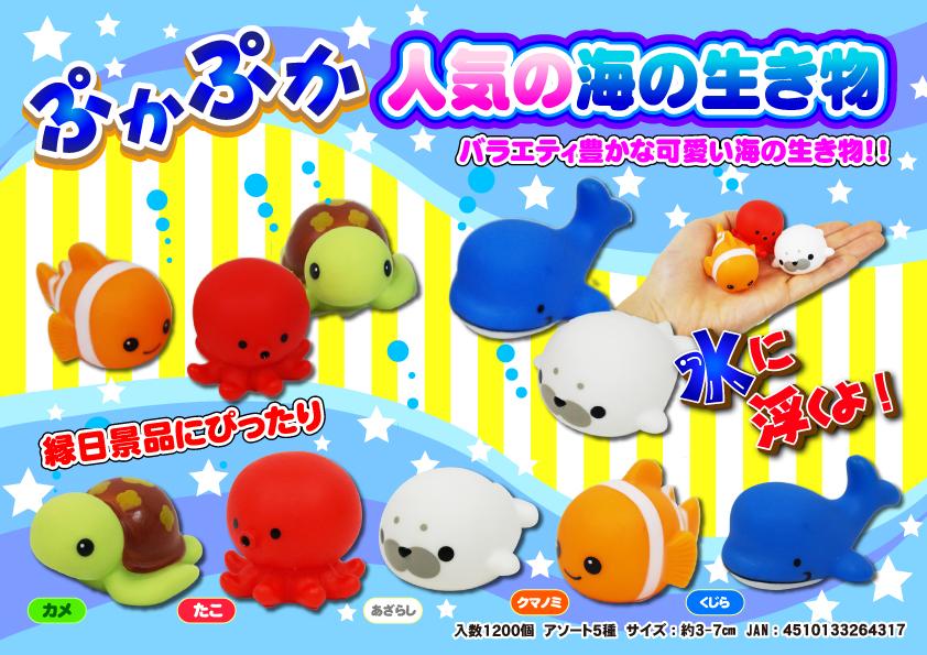 ぷかぷか 人気の海の生き物 /おさかな 海 キャラクター ぷかぷか おもちゃ