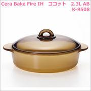 Cera Bake Fire IH ココット 2.3L AB K-9508