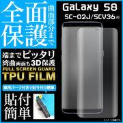 <ギャラクシーS8用>Galaxy S8 SC-02J/SCV36用 衝撃にも強い!液晶全面保護TPUフィルム