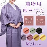 レディース 和装雨コート ワンピースタイプ ピュアコート(7色/Mサイズ/Lサイズ) レインコート