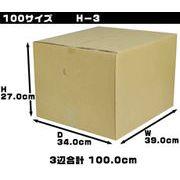 ダンボール箱(宅配サイズ100 段ボール箱)(39.0×34.0×27.0cm)(H-3)
