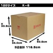 ダンボール箱(宅配サイズ120 段ボール箱)(50.6×34.0×33.9cm)(K-6)