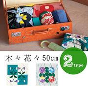 木々花々 風呂敷(50cm/2種) レディース ふろしき コットン レトロ モダン 雑貨