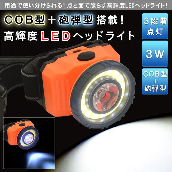防災グッズ 災害グッズ 防犯 COB型+砲弾型搭載!高輝度LEDヘッドライト
