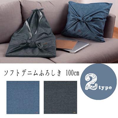 ソフトデニム 風呂敷(100cm/2種) レディース ふろしき コットン レトロ モダン 雑貨