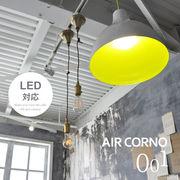 エアコルノ001LEDライト 天井タイプ