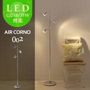 エアコルノ002★フロアライト 3灯間接照明 LED電気スタンド
