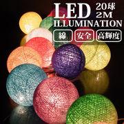 LEDイルミネーション コットン ボール 2m 20球 シャンパンゴールド クリスマス ライト 電飾 飾り