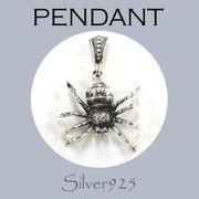 ペンダント-7 / 4180-765 ◆ Silver925 シルバー ペンダント スパイダー 蜘蛛