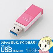 MF-RMU3A016GPN エレコム 回転式USBメモリ(ピンク) 16GB