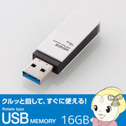 MF-RMU3A016GWH エレコム 回転式USBメモリ(ホワイト )16GB