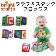 ■パパジーノ■ 【Bright Starts ブライトスターツ】グラブ&スタック・ブロックス