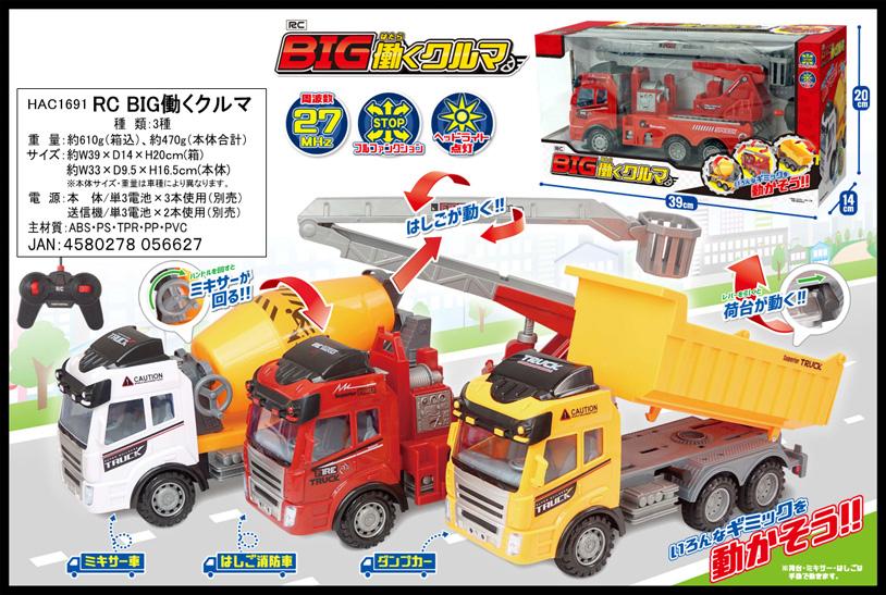 「ラジコン」RC BIG!!はたらく車