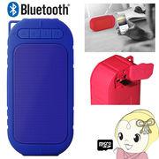 SBT-103BL エスキュービズム Bluetooth対応 ワイヤレススピーカー ブルー