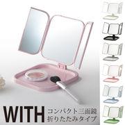【直送可】持ち運びに最適!スリムに折りたたみできる三面鏡卓上ミラーWITHウィズ