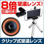 iphone8対応◆便利な三脚付き◆スマホでかんたんクリップ式望遠レンズ◆望遠倍率8倍!◆アウトドアに便利◆