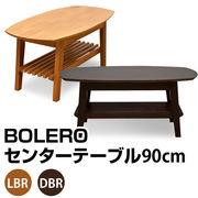 BOLERO センターテーブル 90cm幅 DBR/LBR
