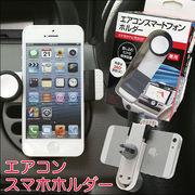 【iPhone8対応!】ナビやお気に入りの音楽を聞きながら安全運転!取付簡単!エアコンスマホホルダー